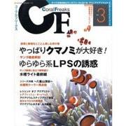 コーラルフリークス(CF) Vol.3-すべての海水魚&サンゴフリークにおくるマリンアクアリウムのエンターテイメントブッ(NEKO MOOK 1795) [ムックその他]