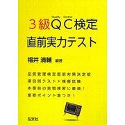 3級QC検定直前実力テスト [単行本]