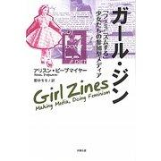 ガール・ジン―「フェミニズムする」少女たちの参加型メディア [単行本]