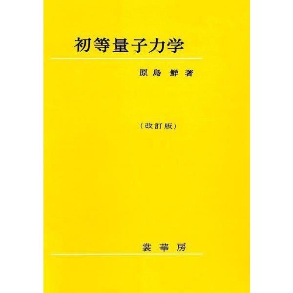 初等量子力学 改訂第17版 [単行本]