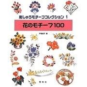 刺しゅうモチーフコレクション〈1〉花のモチーフ100 [単行本]