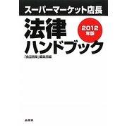 スーパーマーケット店長法律ハンドブック〈2012年版〉 [単行本]