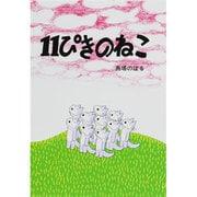 11ぴきのねこ [絵本]