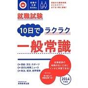 就職試験 10日でラクラク一般常識〈2014年度版〉(就職の王道BOOKs) [単行本]