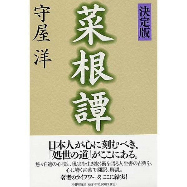 決定版 菜根譚 [単行本]