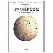 日本の社会と文化(社会学ベーシックス〈10〉) [全集叢書]