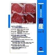 最新農業技術 畜産〈vol.4〉特集 もっと牛肉を!―おいしさ評価と健康価値でアピール [全集叢書]