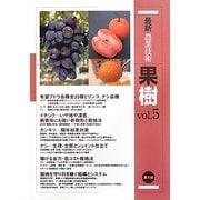 最新農業技術 果樹〈vol.5〉有望品種・低コスト栽培・園地再生 [全集叢書]