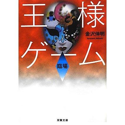 王様ゲーム 臨場(双葉文庫) [文庫]