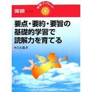 要点・要約・要旨の基礎的学習で読解力を育てる(学事ブックレット 国語セレクト〈8〉) [単行本]