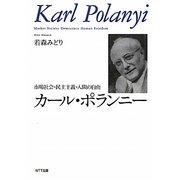 カール・ポランニー―市場社会・民主主義・人間の自由 [単行本]