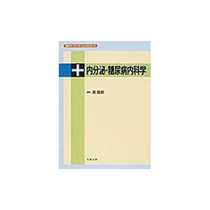 内分泌・糖尿病内科学(医学スーパーラーニングシリーズ) [単行本]