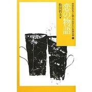 恋の物語(中学生までに読んでおきたい日本文学〈6〉) [全集叢書]
