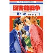 図書館戦争LOVE&WAR 7(花とゆめCOMICS) [コミック]