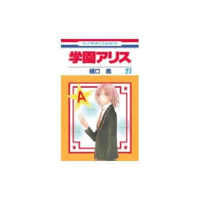 学園アリス 27(花とゆめCOMICS) [コミック]