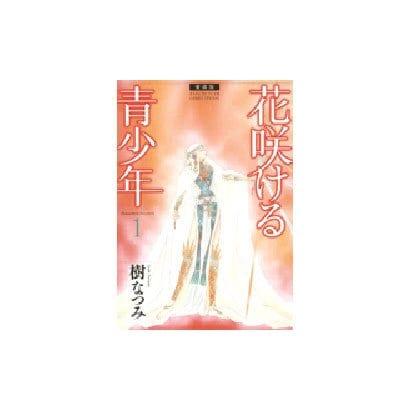 花咲ける青少年 1 愛蔵版(花とゆめCOMICSスペシャル) [コミック]