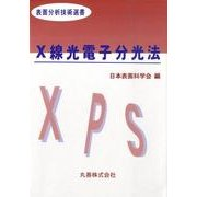 X線光電子分光法(表面分析技術選書) [全集叢書]