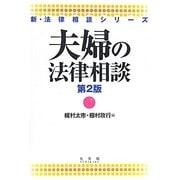 夫婦の法律相談 第2版 (新・法律相談シリーズ) [全集叢書]
