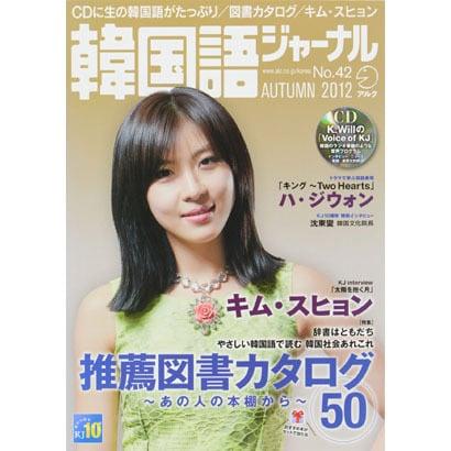 韓国語ジャーナル 第42号(アルク地球人ムック) [ムックその他]