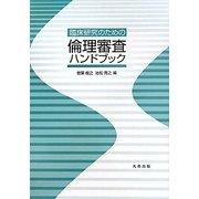 臨床研究のための倫理審査ハンドブック [単行本]