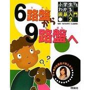 小学生でもわかる囲碁入門〈2〉6路盤から9路盤へ―梅沢由香里が教えます [全集叢書]