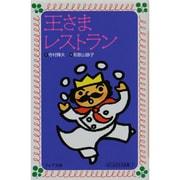 王さまレストラン(フォア文庫) [新書]