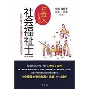 社会人のための社会福祉士―社会人学生と実習指導者のための実習読本 [単行本]