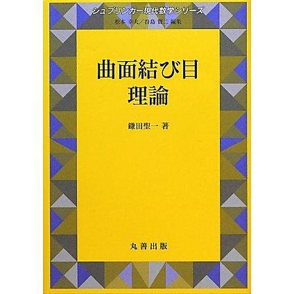 曲面結び目理論(シュプリンガー現代数学シリーズ〈16〉) [単行本]