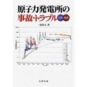 原子力発電所の事故・トラブル―分析と教訓 [単行本]