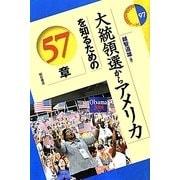 大統領選からアメリカを知るための57章(エリア・スタディーズ) [全集叢書]