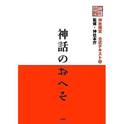 神話のおへそ(神社検定公式テキスト〈2〉) [単行本]