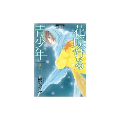 花咲ける青少年 2 愛蔵版(花とゆめCOMICSスペシャル) [コミック]