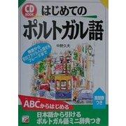 CD BOOK はじめてのポルトガル語(アスカカルチャー) [単行本]