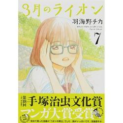 3月のライオン 7(ジェッツコミックス) [コミック]