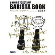 バリスタ・ブック―トップバリスタのすべて [単行本]