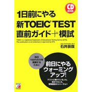 CD BOOK 1日前にやる新TOEIC TEST直前ガイド+模試(アスカカルチャー) [単行本]