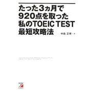 たった3ヵ月で920点を取った私のTOEIC TEST最短攻略法(アスカカルチャー) [単行本]