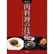 最新版 肉料理の技術―牛肉・豚肉・仔羊肉・鶏肉・鴨肉 [単行本]