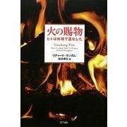 火の賜物―ヒトは料理で進化した [単行本]