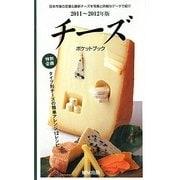 チーズポケットブック〈2011~2012年版〉 [単行本]