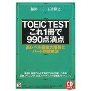 TOEIC TESTこれ1冊で990点満点(アスカカルチャー) [単行本]