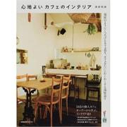 心地よいカフェのインテリア-部屋のようにくつろげるカフェ造り、カフェみたいにわくわくする部屋造り(旭屋出版MOOK) [ムックその他]