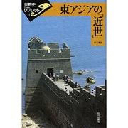 東アジアの「近世」(世界史リブレット〈13〉) [全集叢書]