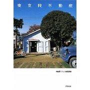 東京R不動産 [文庫]