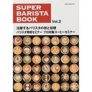 SUPER BARISTA BOOK Vol.2(旭屋出版MOOK) [ムックその他]