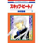 スキップ・ビート! 7(花とゆめCOMICS) [コミック]