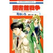 図書館戦争LOVE&WAR 1(花とゆめCOMICS) [コミック]