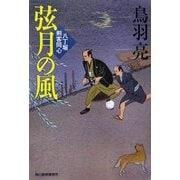 弦月の風―八丁堀剣客同心(時代小説文庫) [文庫]