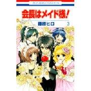 会長はメイド様! 3(花とゆめCOMICS) [コミック]