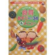 子どもと楽しむ食育あそびBEST34&メニュー(幼児のための食育ハンドブック〈2〉) [全集叢書]